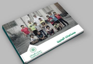 كتيب البحرين
