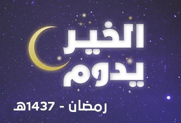 الخير يدوم - رمضان 1437