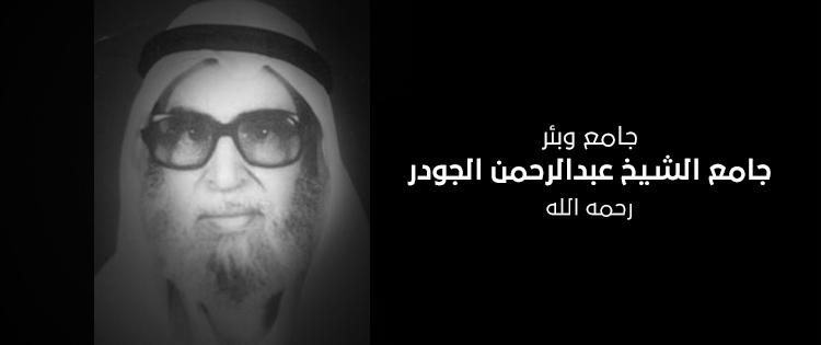 جامع وبئر الشيخ عبدالرحمن بن علي الجودر رحمه الله