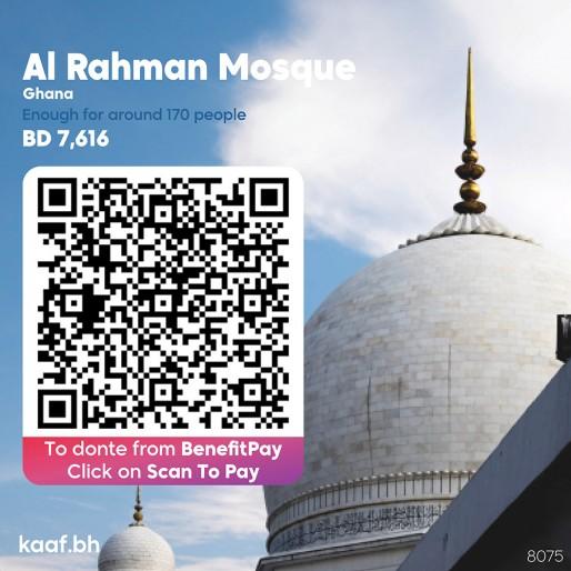 مسجد الرحمن