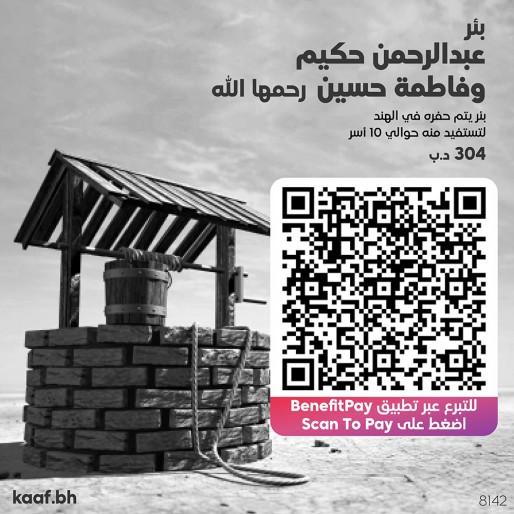 بئر عبدالرحمن حكيم وفاطمة حسين رحمها الله