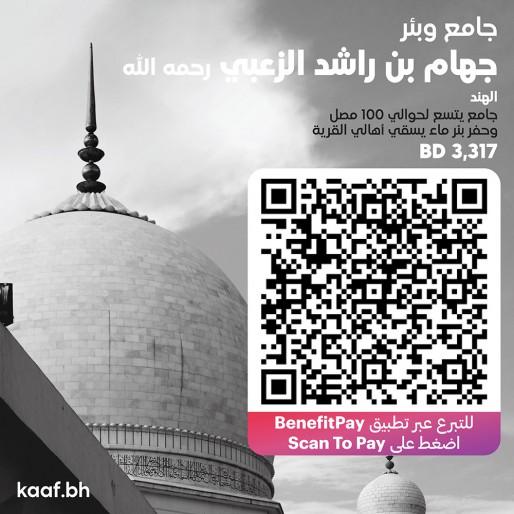 جامع وبئر جهام بن راشد بن جهام الزعبي رحمه الله