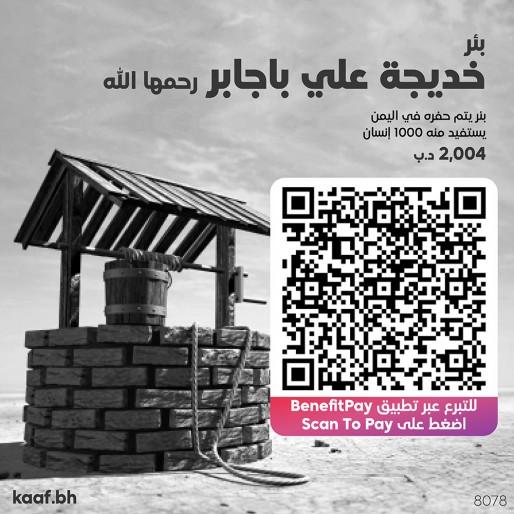 بئر خديجة علي باجابر رحمها الله
