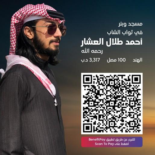 جامع وبئر أحمد طلال العشار رحمه الله