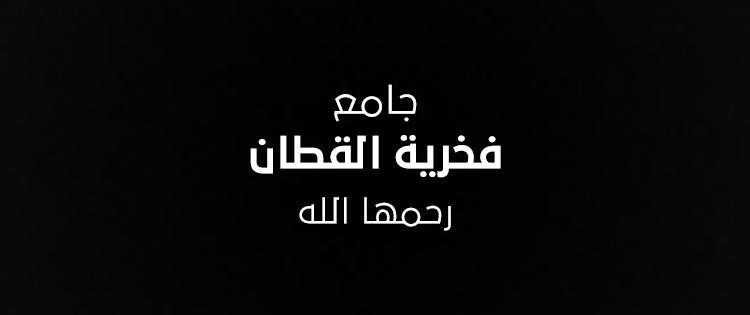 جامع فخرية القطان رحمها الله