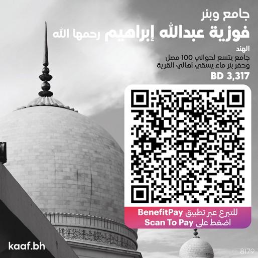 جامع وبئر فوزية عبدالله إبراهيم رحمها الله