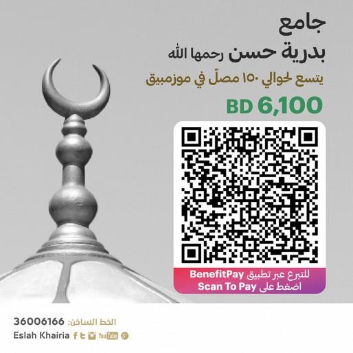 جامع بدرية حسن رحمها الله