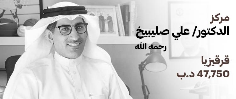 مركز د. علي صليبيخ رحمه الله