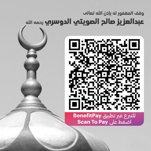 وقف عبدالعزيز صالح الصويتي الدوسري رحمه الله