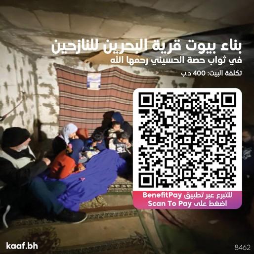 بناء بيوت في ثواب حصة الحسيني رحمها الله