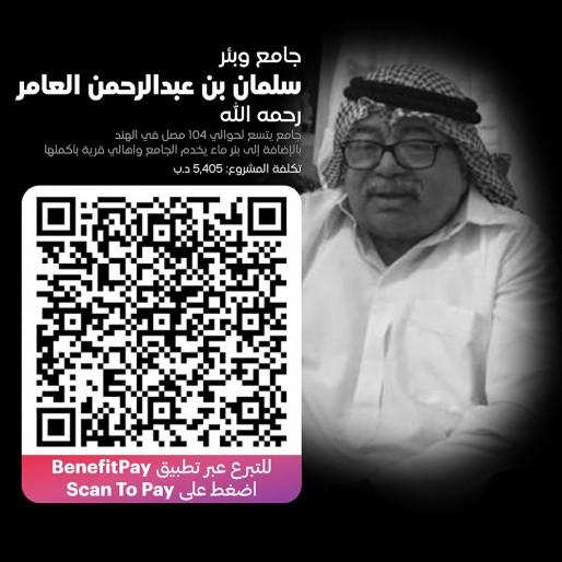 جامع وبئر سلمان بن عبدالرحمن العامر رحمه الله