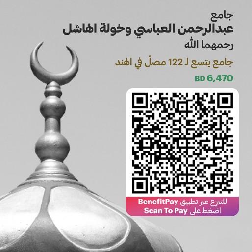 جامع عبدالرحمن العباسي وخولة الهاشل رحمهما الله