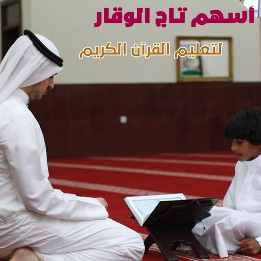 أسهم تاج الوقار لخدمة القرآن الكريم