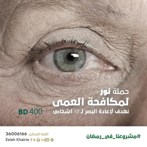 حملة نور لمكافحة العمى