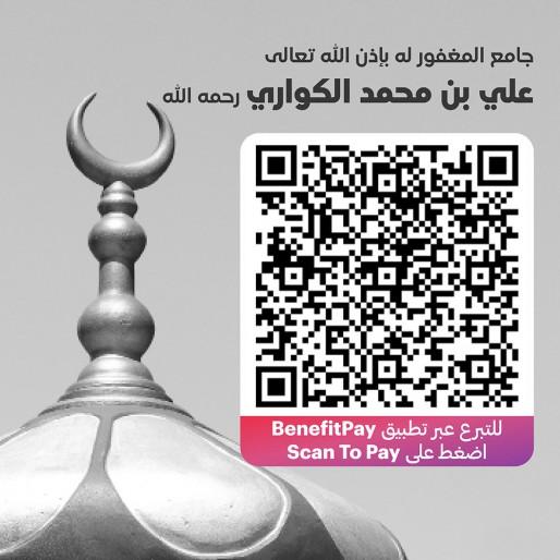جامع وبئر علي بن محمد الكواري رحمه الله