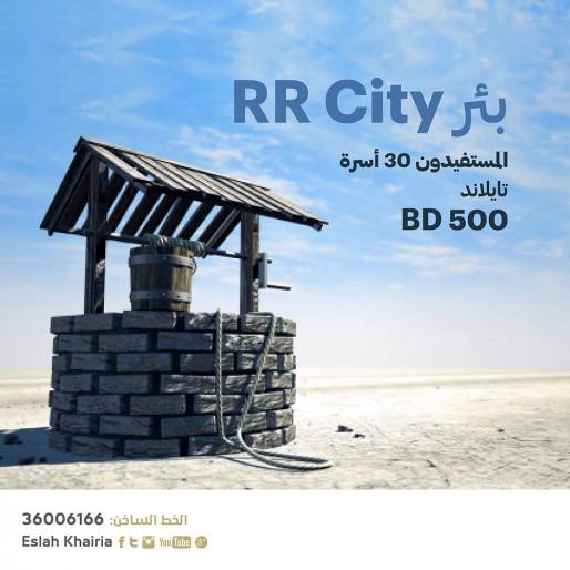 بئر RR City