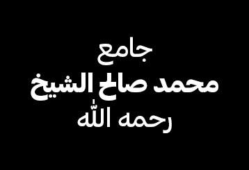 جامع محمد صالح الشيخ رحمه الله