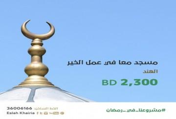 مسجد معاً في فعل الخير