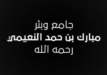 جامع وبئر مبارك بن حمد بن عبدالله بن حمد الماجد النعيمي
