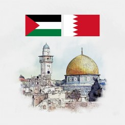 حملة أهل البحرين لإغاثة فلسطين