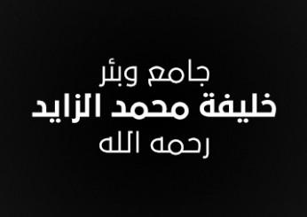 جامع وبئر خليفة محمد الزايد رحمه الله