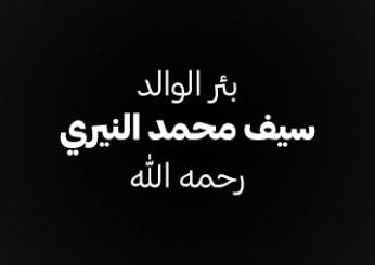 بئر الوالد سيف محمد النيري رحمه الله